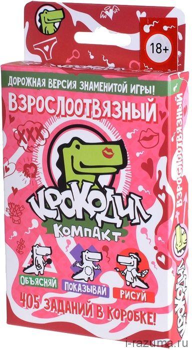 Крокодил ВзрослоОтвязный