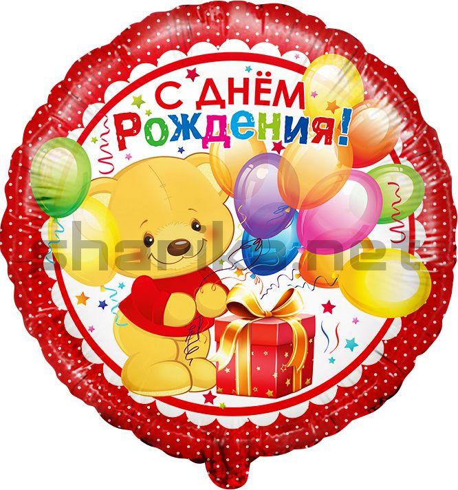 Воздушный шар (18''/46 см) Круг, С Днем рождения (мишка с подарком), Красный