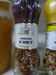 "Приправа ""К мясу"""