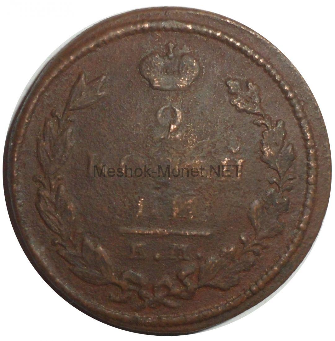 2 копейки 1826 года ЕМ - ИК # 1