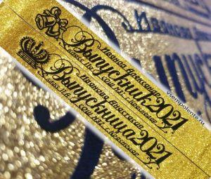 Глитерные (блестящие) Золотые, надпись черным