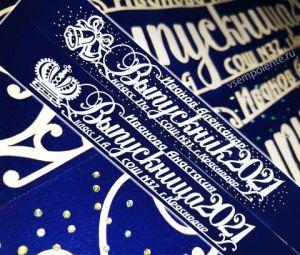 Ленты на Выпускной 2021, бархат, синий, печать Велюром белым