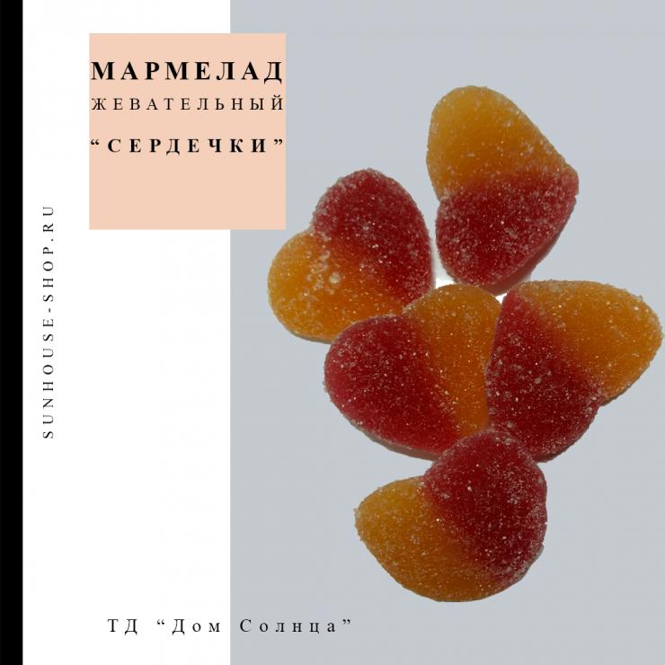 "Мармелад жевательный ""Сердечки"""