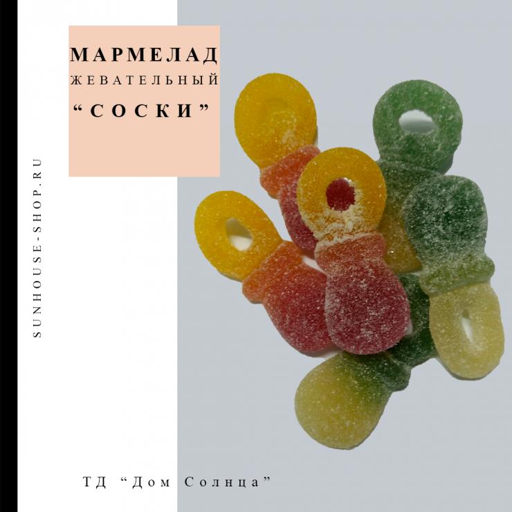 """Мармелад жевательный """"Соски"""""""