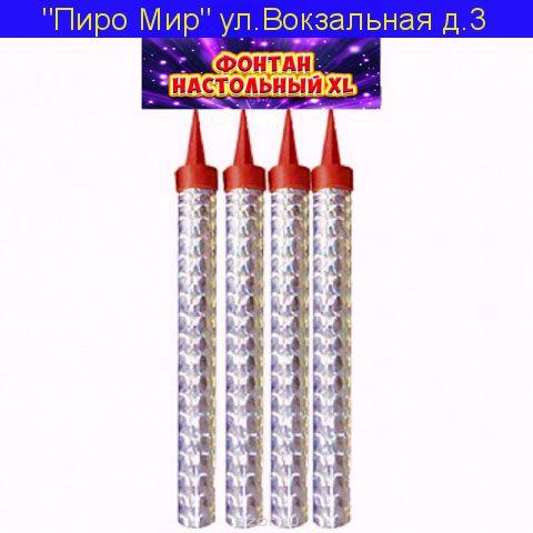 ФОНТАН НАСТОЛЬНЫЙ XL