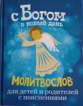 С Богом в новый день (голубая). Молитвослов для детей и родителей с пояснениями