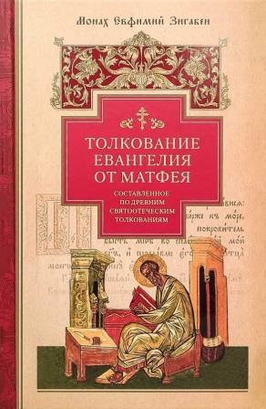 Толкование на Евангелие от Матфея, составленное по древним святоотеческим толкованиям
