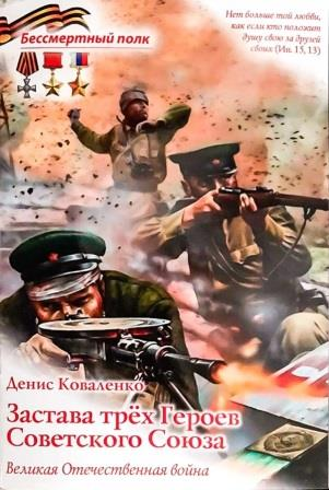 Застава трех Героев Советского Союза