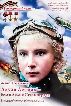 Лидия Литвяк-Белая Лилия Сталинграда.