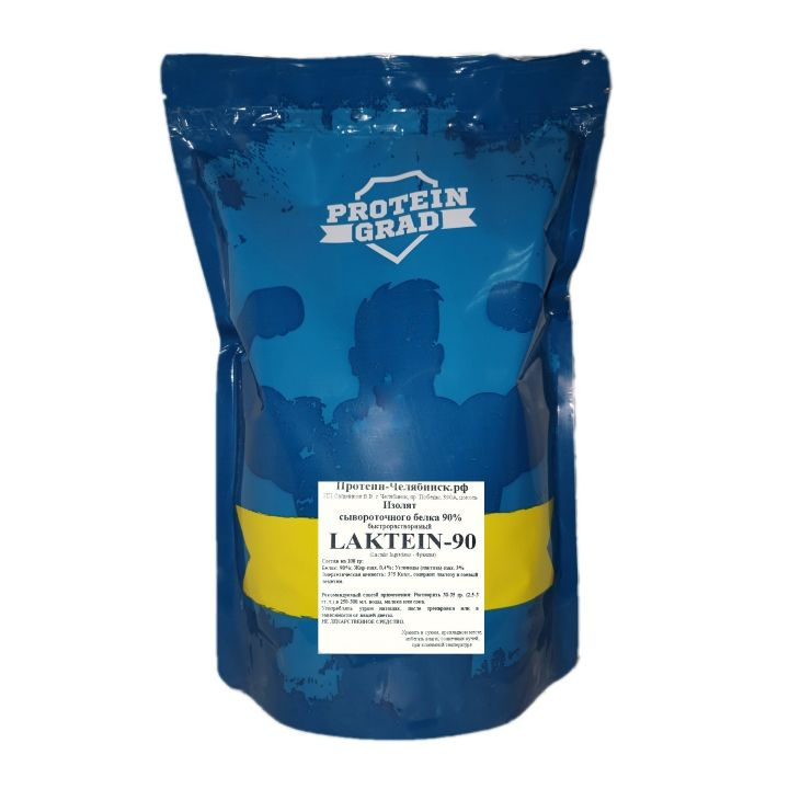 Изолят сывороточного белка LAKTEIN 90 (быстрорастворимый)