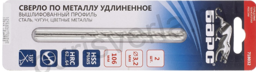 Сверло по металлу удлиненное, 3,2 х 106 мм, Р6М5, 2 шт. БАРС 718032