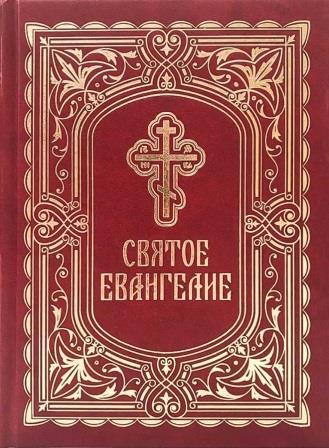Святое Евангелие (на русском языке, средний формат, двухцветная, вставки меловка).