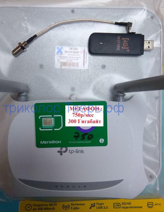 Готовый комплект для 3/4G интернета №1