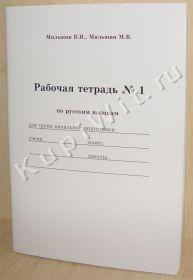 Рабочая тетрадь - 64 №1