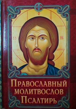 Православный молитвослов. Псалтирь средний формат (красный)