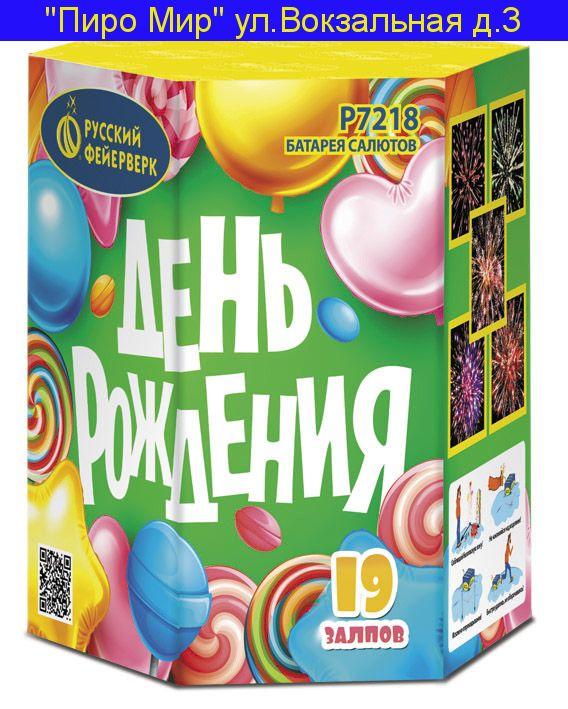 """ДЕНЬ РОЖДЕНИЯ (0,8""""х 19)"""