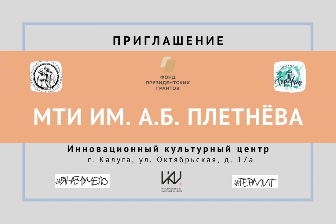 Встреча с Михаилом Пахоменко, Народным артистом России