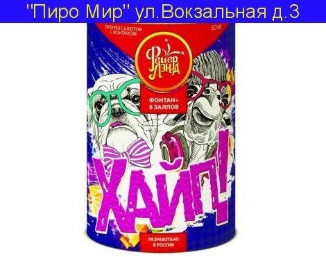 """ХАЙП (фонтан + 0,8""""х8)"""