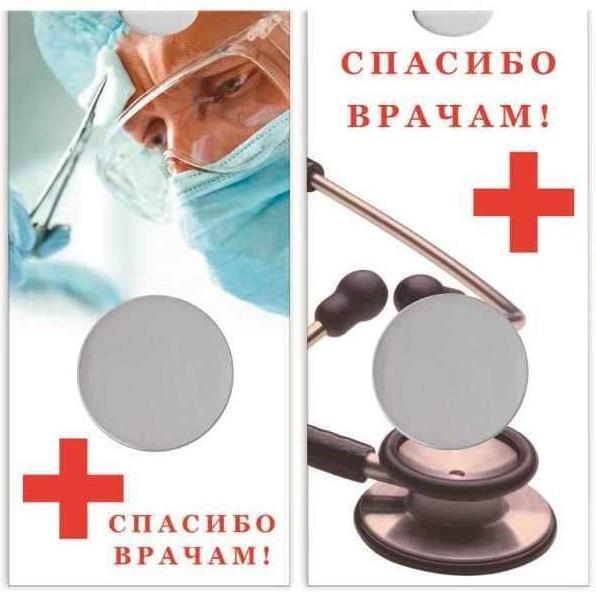 Блистер для монеты 25 рублей 2020г. Самоотверженный труд медицинских работников