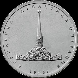 5 рублей 2020г. Курильская десантная операция