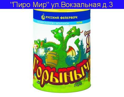 "ГОРЫНЫЧ (фонтан + 0,8""х9)"