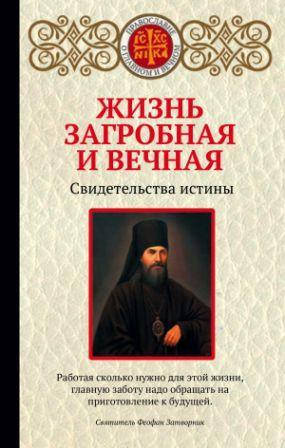 """Жизнь загробная и вечная. Свидетельства истины. Серия """"Православие. О главном и вечном"""""""