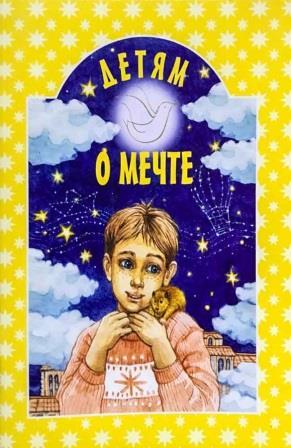 Детям о мечте  . Православная детская литература