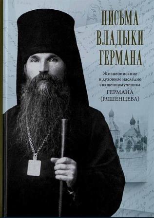 Письма владыки Германа. Жизнеописание и духовное наследие священномученика Германа (Ряшенцева)