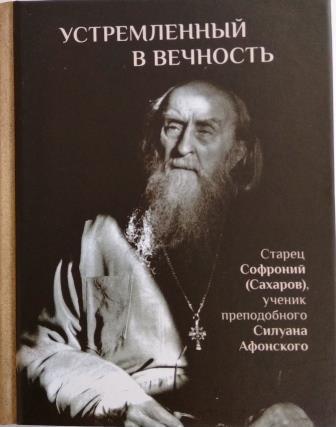 Устремленный в вечность. Старец Софроний (Сахаров) ученик преподобного Силуана Афонского