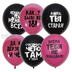 """Шары """"ОСКОРБИТЕЛЬНЫЕ"""" Для Нее С Днем Рождения"""