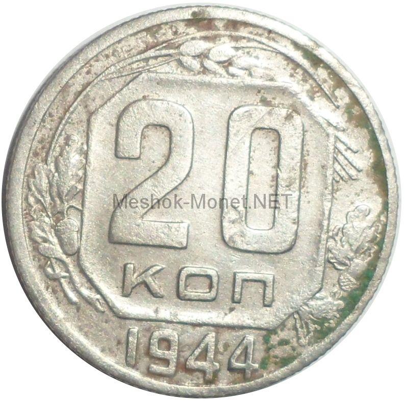 20 копеек 1944 года # 4