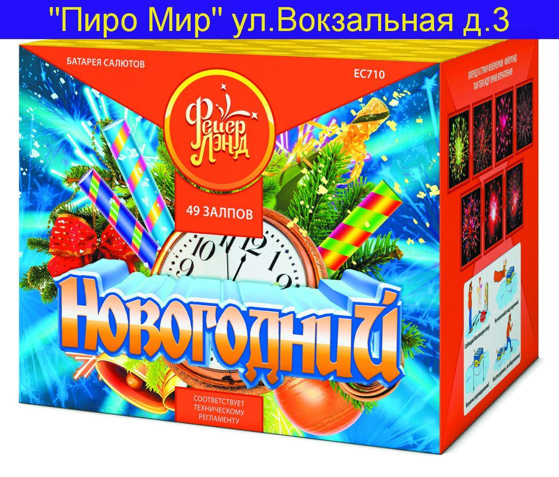 """НОВОГОДНИЙ (1,25""""х 49)"""