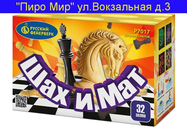 """Шах и мат (0,6"""" х 32)"""