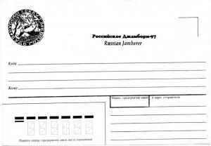 """Памятный художественный почтовый конверт выпущенный ко Второму Российскому Джамбори 1997 года """"Русскій скаутъ будь готовъ!"""" — чёрн."""