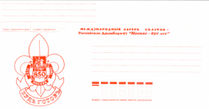 """Памятный художественный почтовый конверт выпущенный ко Второму Российскому Джамбори 1997 года """"Эмблема Джамбори"""" — красн."""