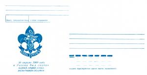 """Памятный художественный почтовый конверт выпущенный ко Второму Российскому Джамбори 1997 года """"Эмблема русских скаутов"""" — син."""