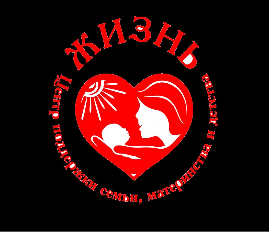 """Центр поддержки семьи, материнства и детства """"Жизнь"""""""