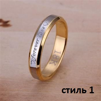 Кольцо Обручальное Позолота