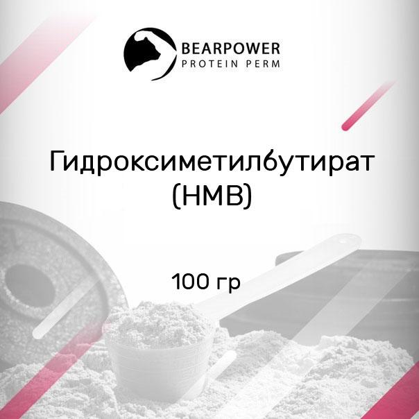 Гидроксиметилбутират (HMB)