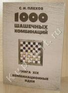 Комбинационные идеи. Книга XIX.