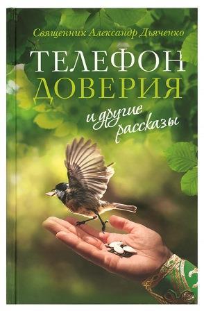 Телефон доверия и другие рассказы.  Православная книга для души.