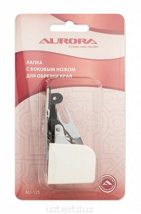 Лапка с боковым ножом Aurora - AU-125