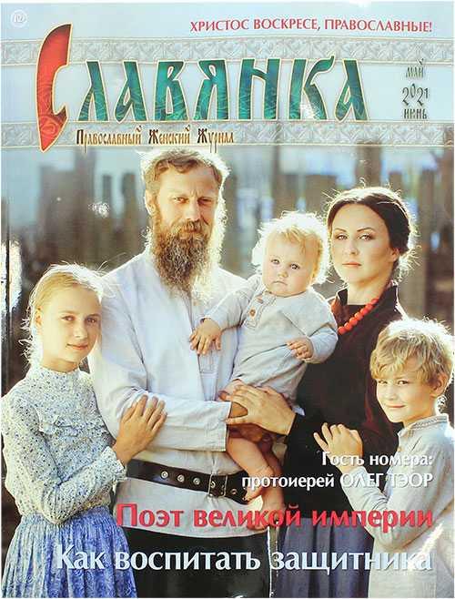 Славянка. Православный женский журнал. май - июнь 2021 г.