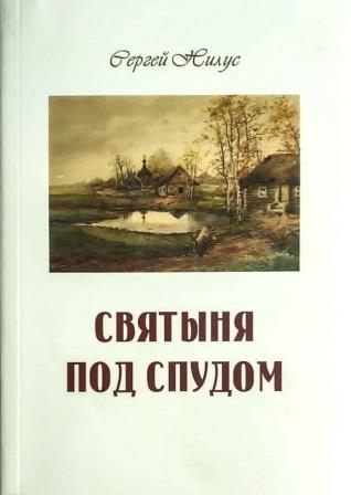 Сергей Нилус: Святыня под спудом
