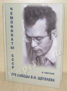 Все победы В.И.Щеголева