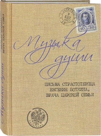 Музыка души: письма страстотерпца Евгения Боткина, врача царской семьи