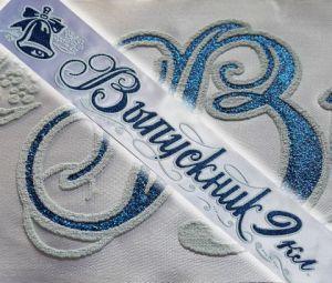Лента для Выпускников 9го класса, белые+синий, атлас 3d
