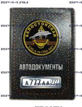 Обложка для автодокументов с 2 линзами 336 гв. ОБр МП