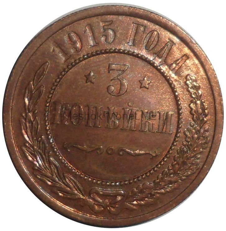 3 копейки 1915 года # 3