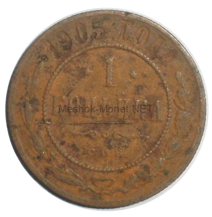 1 копейка 1905 года СПБ # 2
